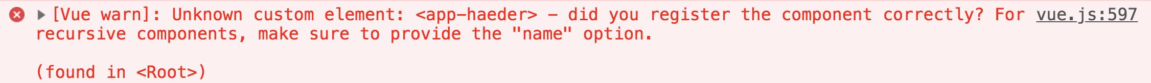 등록되지 않은 컴포넌트를 표시하려고 할 때의 오류